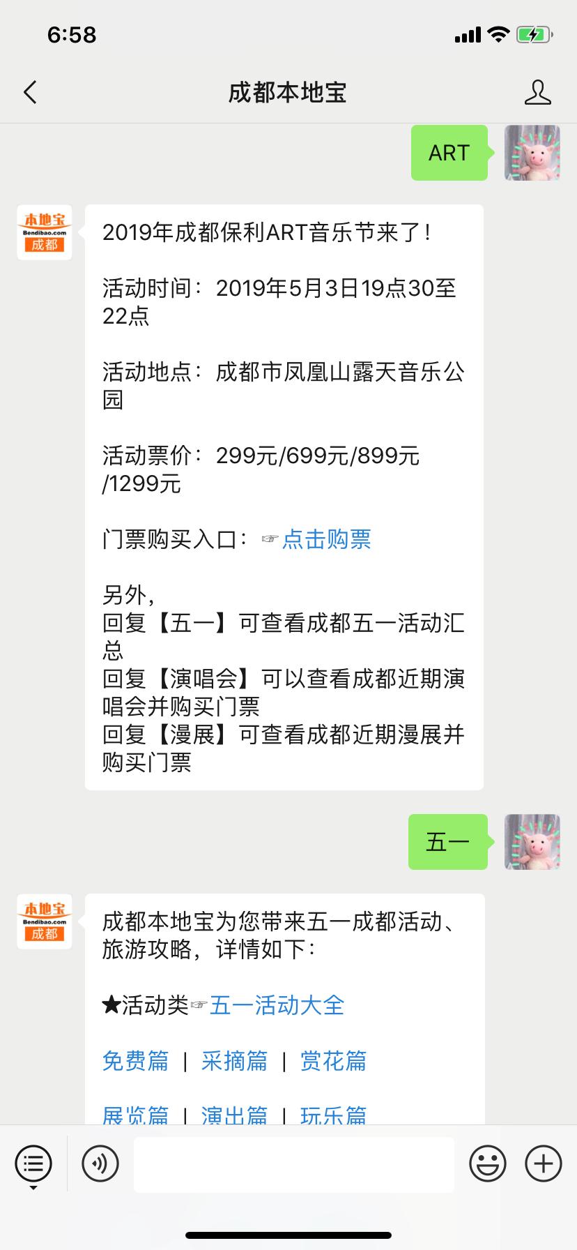 2019年成都保利ART音乐节(时间 地点 嘉宾)