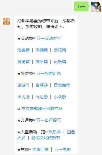 2019年五一礼赞新中国70周年·致敬盛典暨成都卡路里运动音乐节