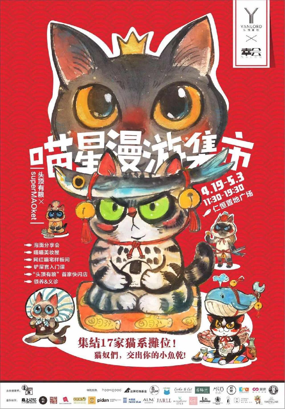 2019成都五一喵星漫游集市有什么好玩的