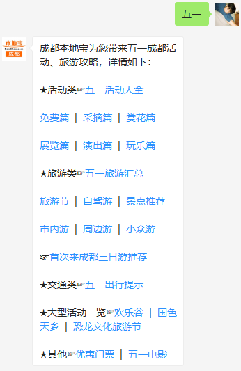 2019年五一都江堰活动汇总(时间+地点+活动)