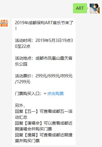 2019成都保利ART音乐节出行攻略