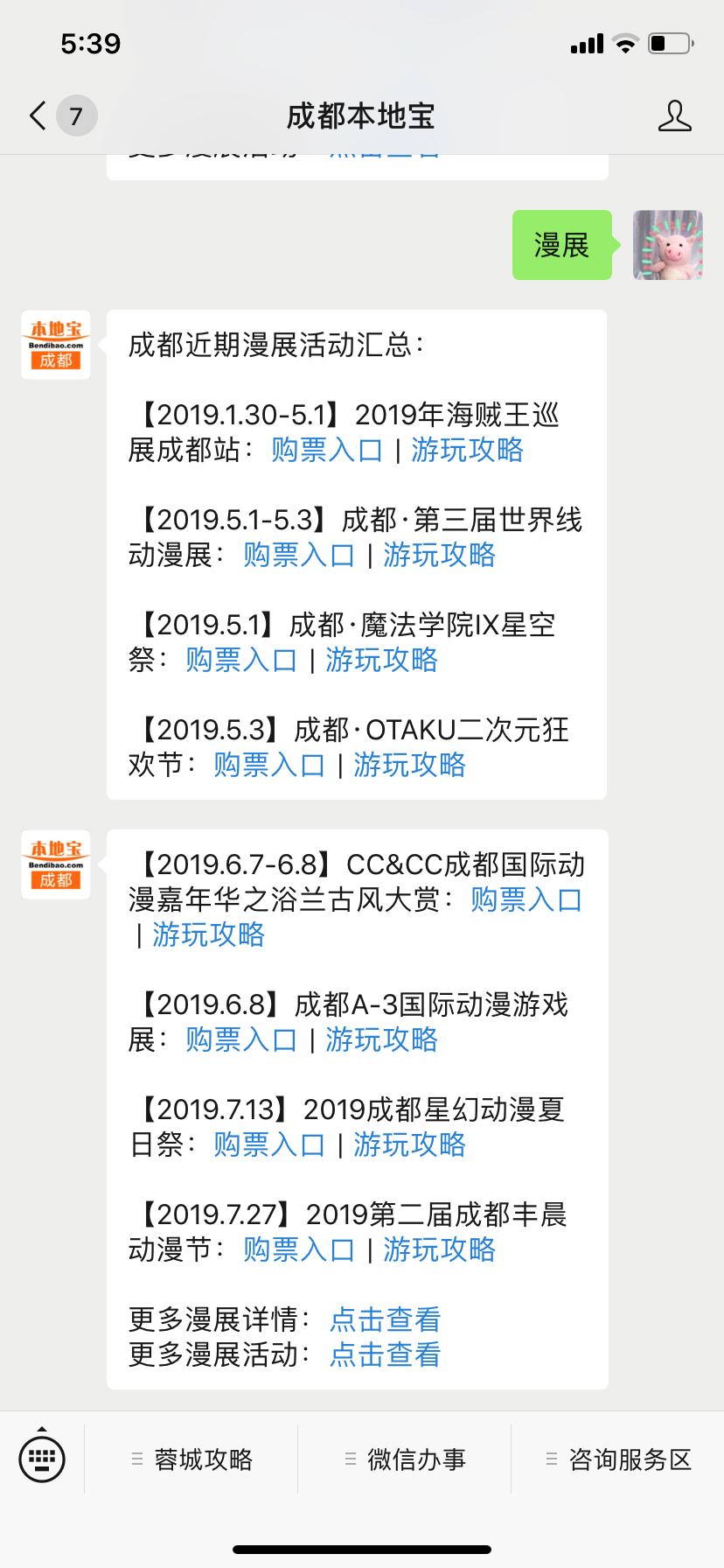 2019年成都第三届世界线动漫展(时间 地点 门票)