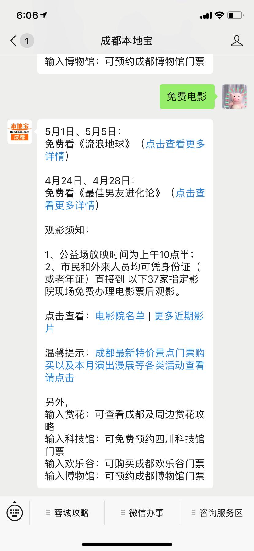2019年成都海昌极地海洋公园特惠门票购买