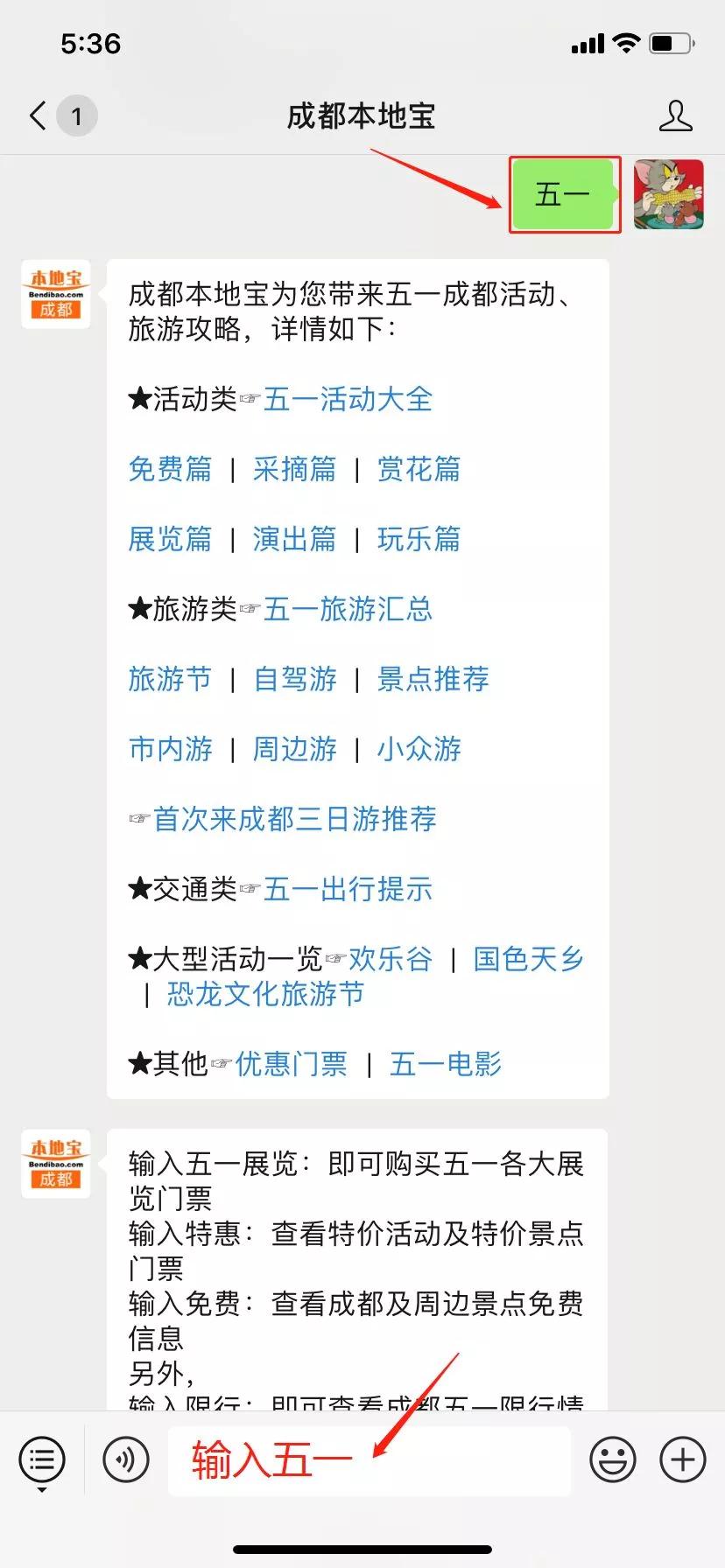 2019成都彩色熊猫生活节活动安排