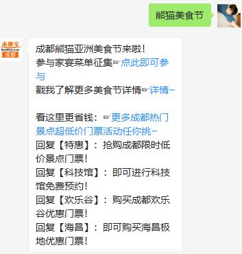 2019成都熊猫亚洲美食节什么时候举办