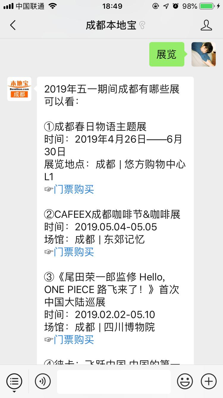 成都春日物语主题展门票是多少钱?