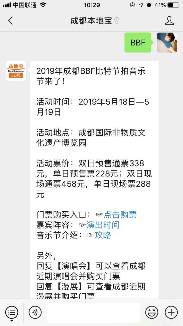 2019年成都BBF比特节拍音乐节攻略(时间+门票+阵容)