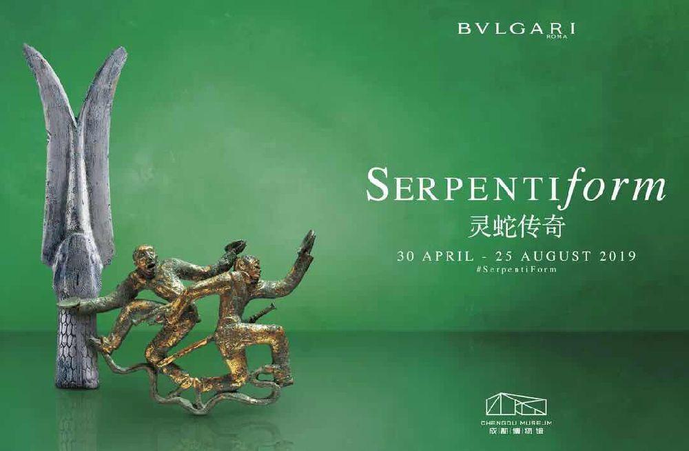 2019成都博物馆宝格丽灵蛇传奇艺术展(时间 门票预约)