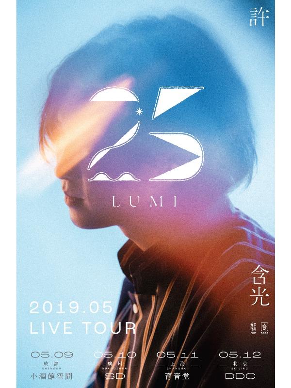 2019年许含光成都巡回演唱会(时间+门票+地址)
