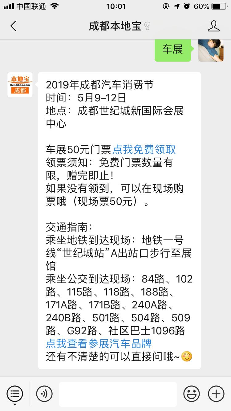 2019成都汽车消费节(参展品牌+活动)