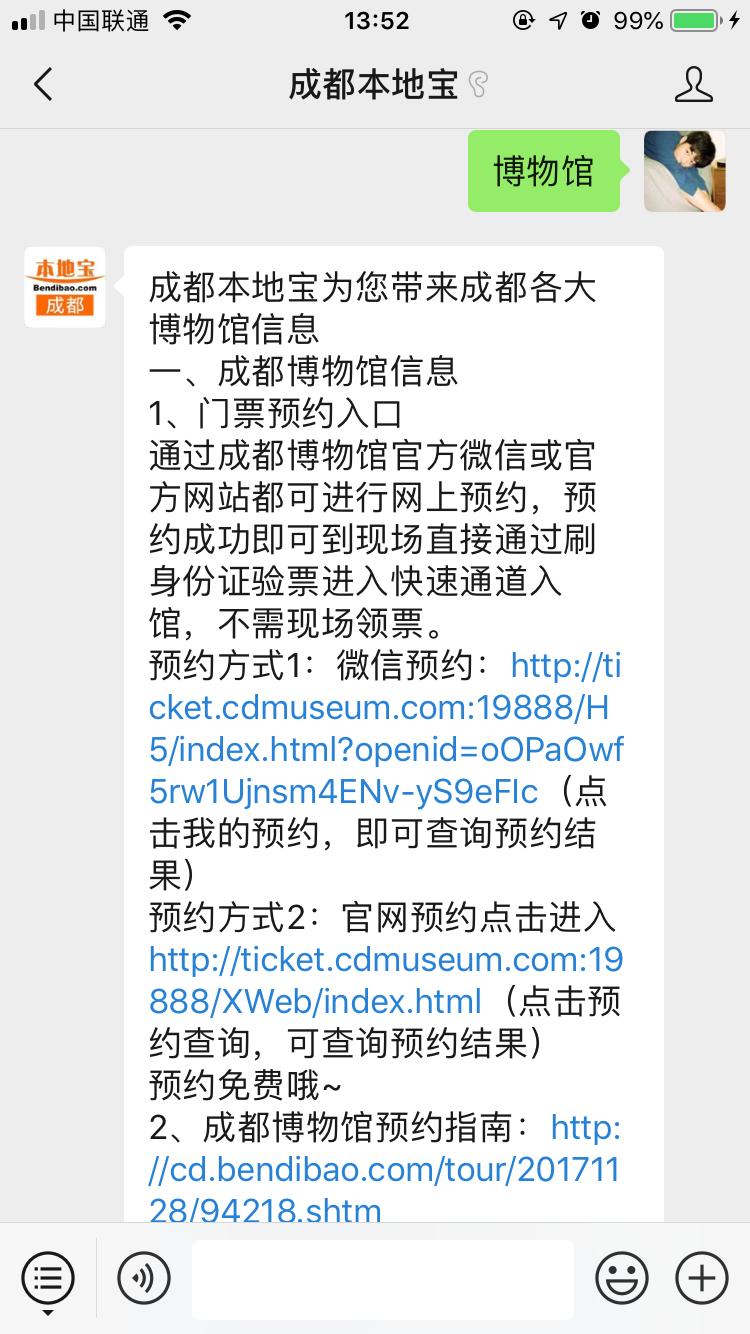 2019成都5.18国际博物馆日活动汇总
