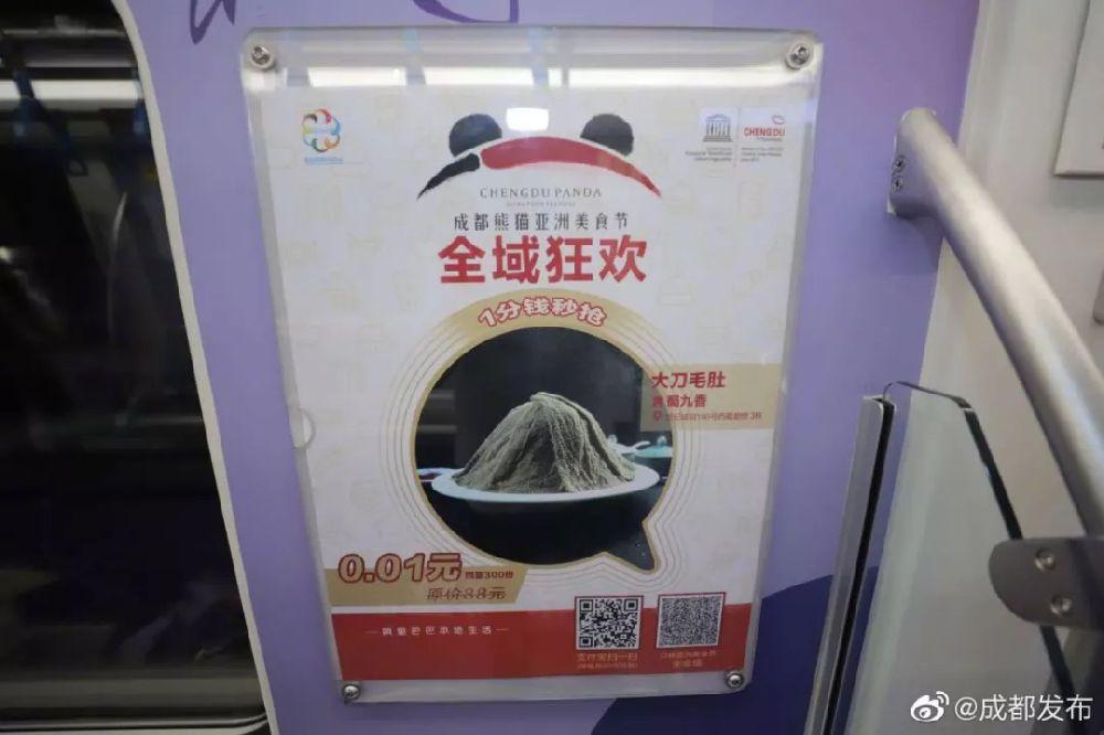 成都熊猫亚洲美食节主题列车胖墩号详情