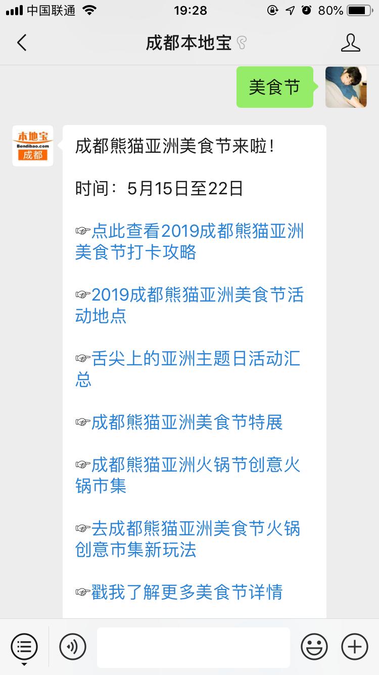成都市民可以参与成都熊猫亚洲美食节的什么活动?