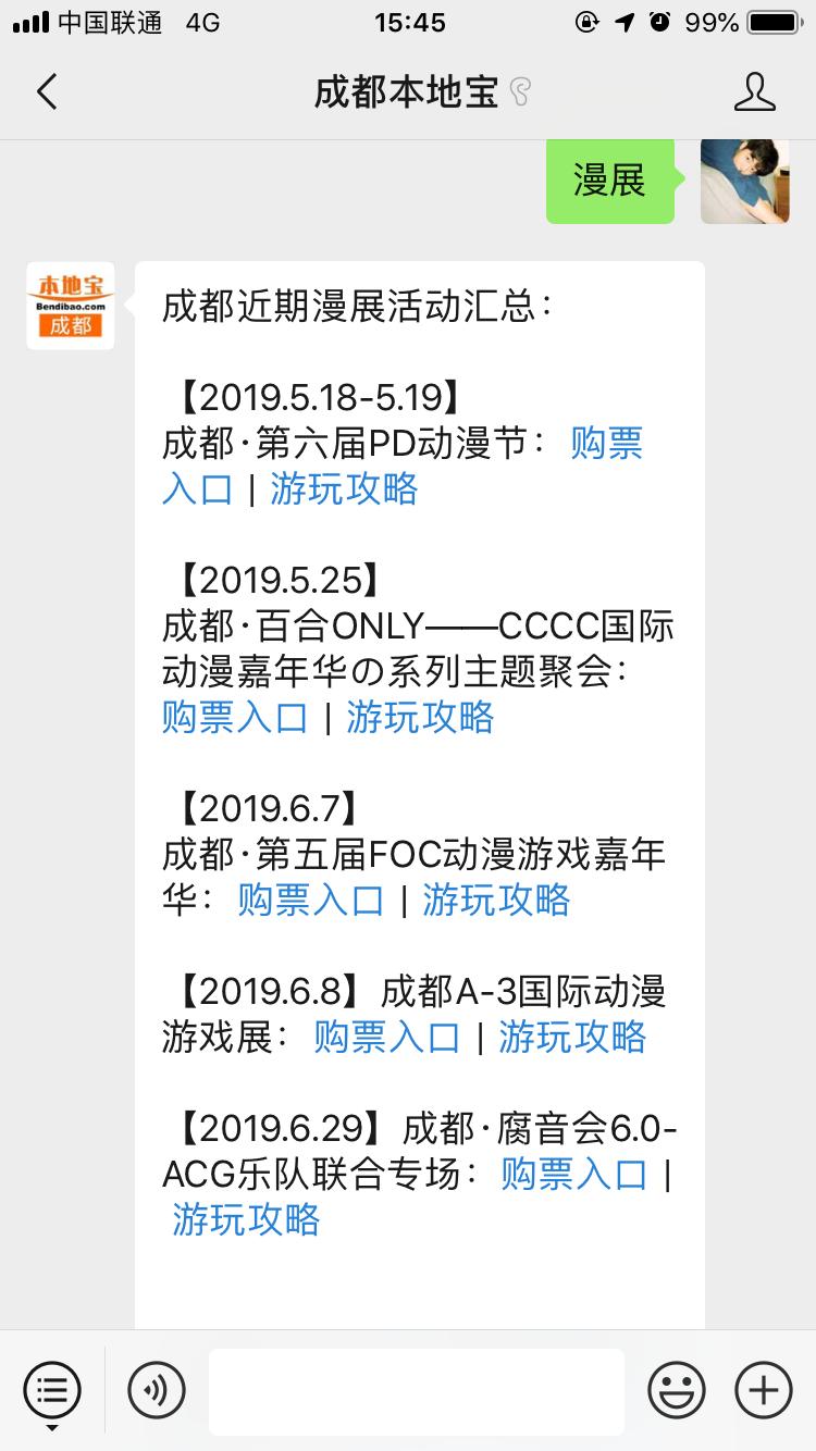 2019成都腐音会6.0-ACG乐队联合专场(门票+时间+乐队阵容)