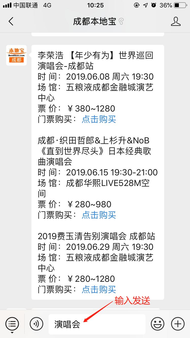 2019成都直到世界尽头日本经典歌曲演唱会(时间 门票 阵容)