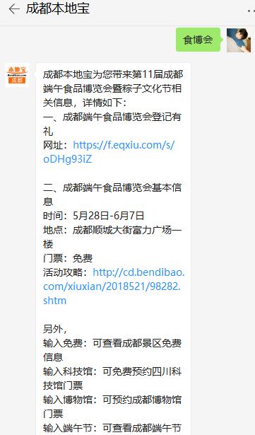 2019成都端午食品博览会暨粽子文化节活动汇总