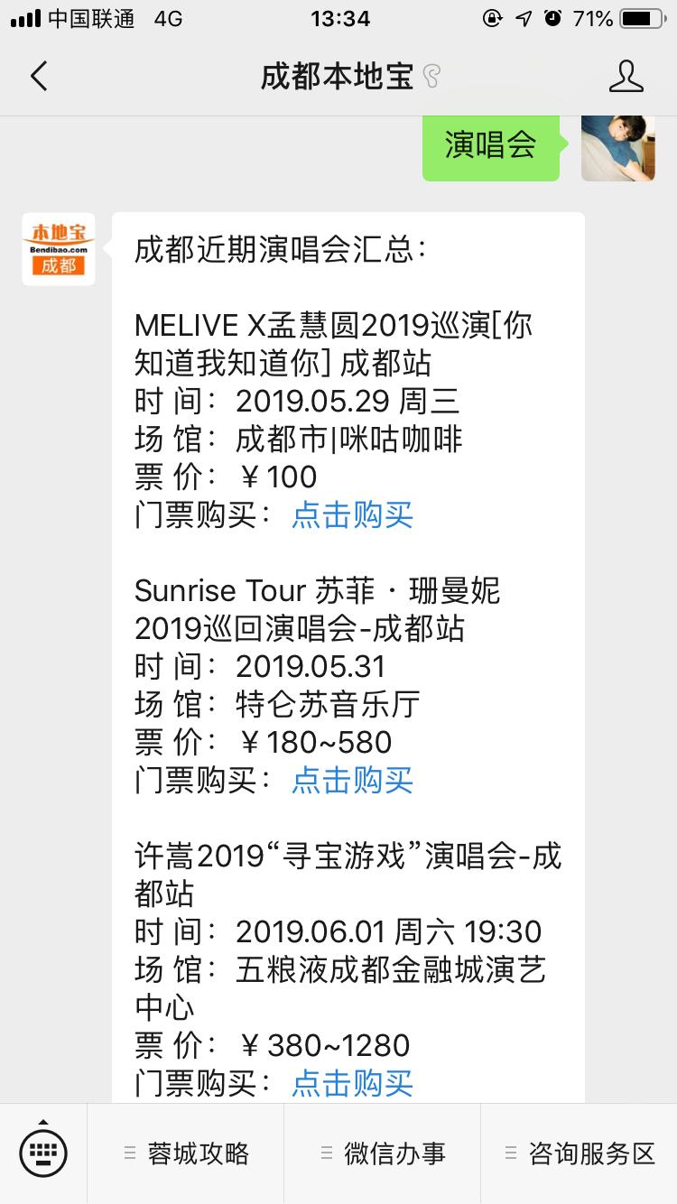 2019许嵩成都演唱会在哪里举办?