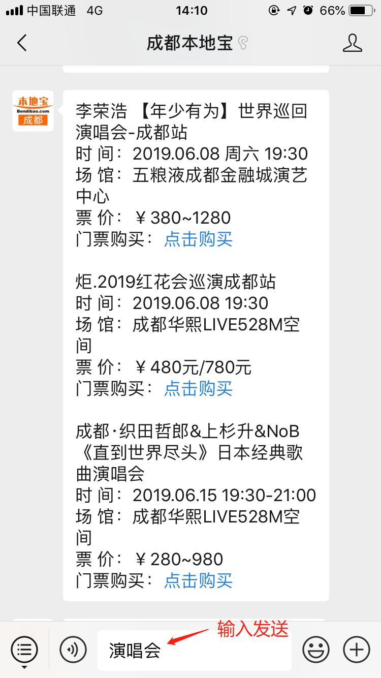 2019成都站红花会巡演(时间 地点 门票)