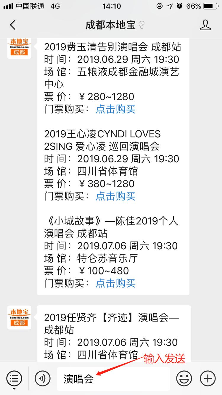 2019成都费玉清告别演唱会(时间 地点 门票)