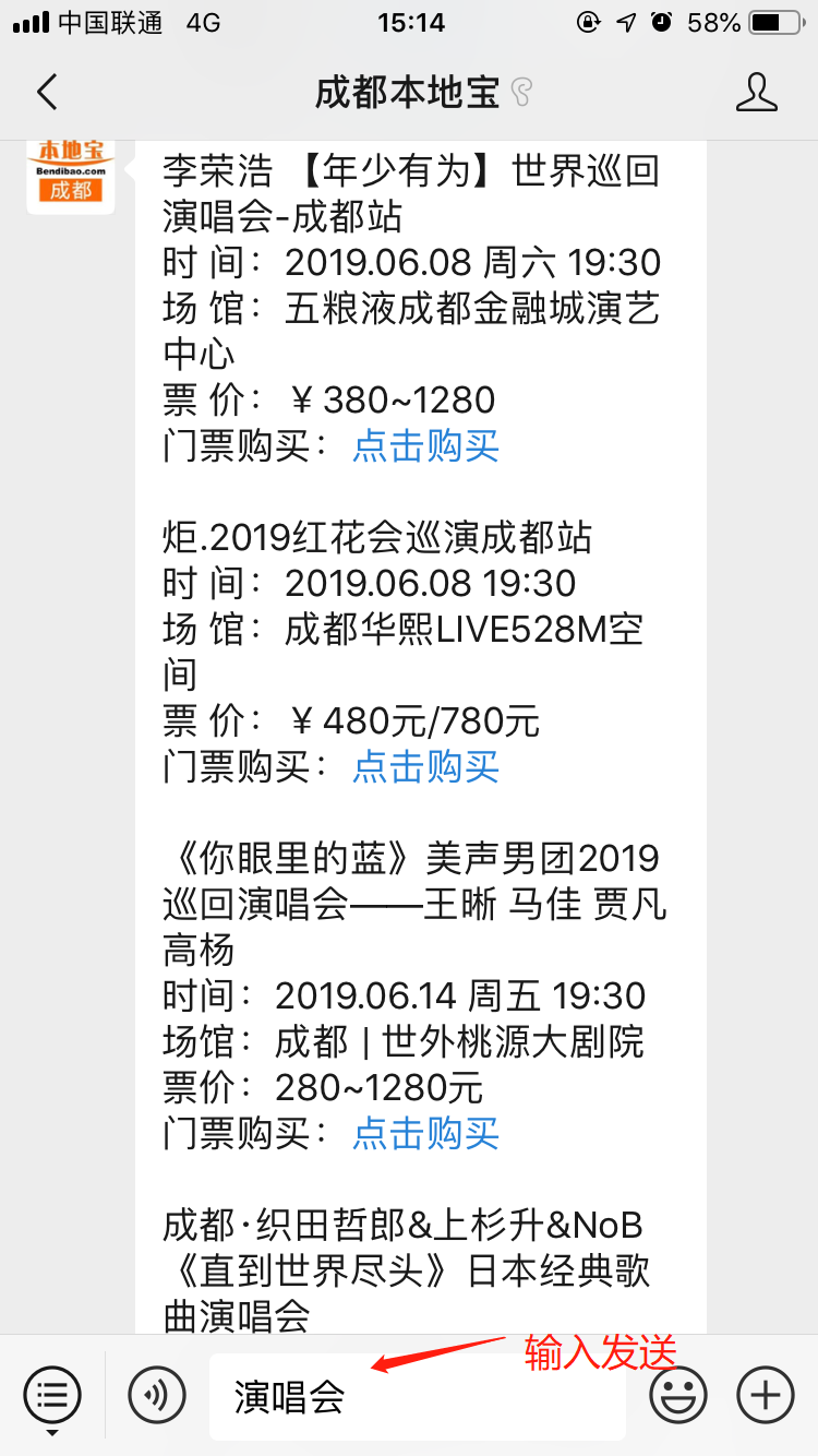 2019成都六月演出活动汇总(演唱会 展览 音乐剧)