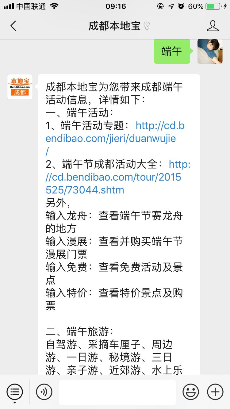2019成都图书馆端午活动报名入口