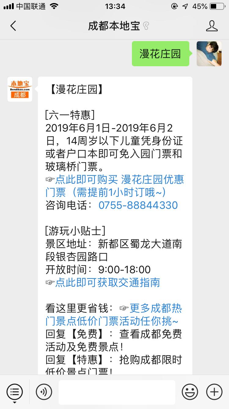 2019六一儿童节成都漫花庄园儿童免票吗?