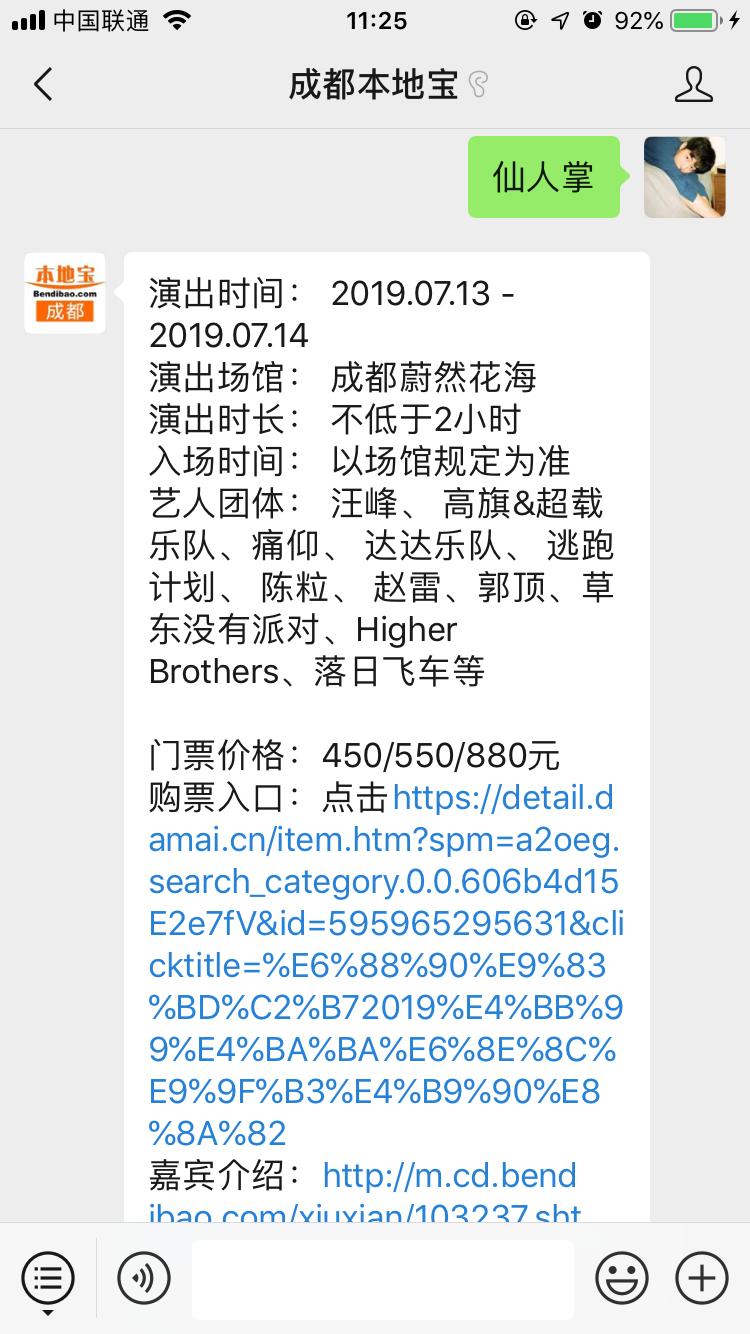 成都2019仙人掌音乐节开票了吗?