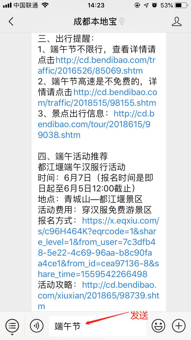 2019年端午节成都都江堰活动一览(时间 地址)