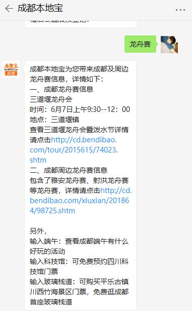 2019中国龙舟公开赛成都金堂站暨龙舟嘉年华活动一览