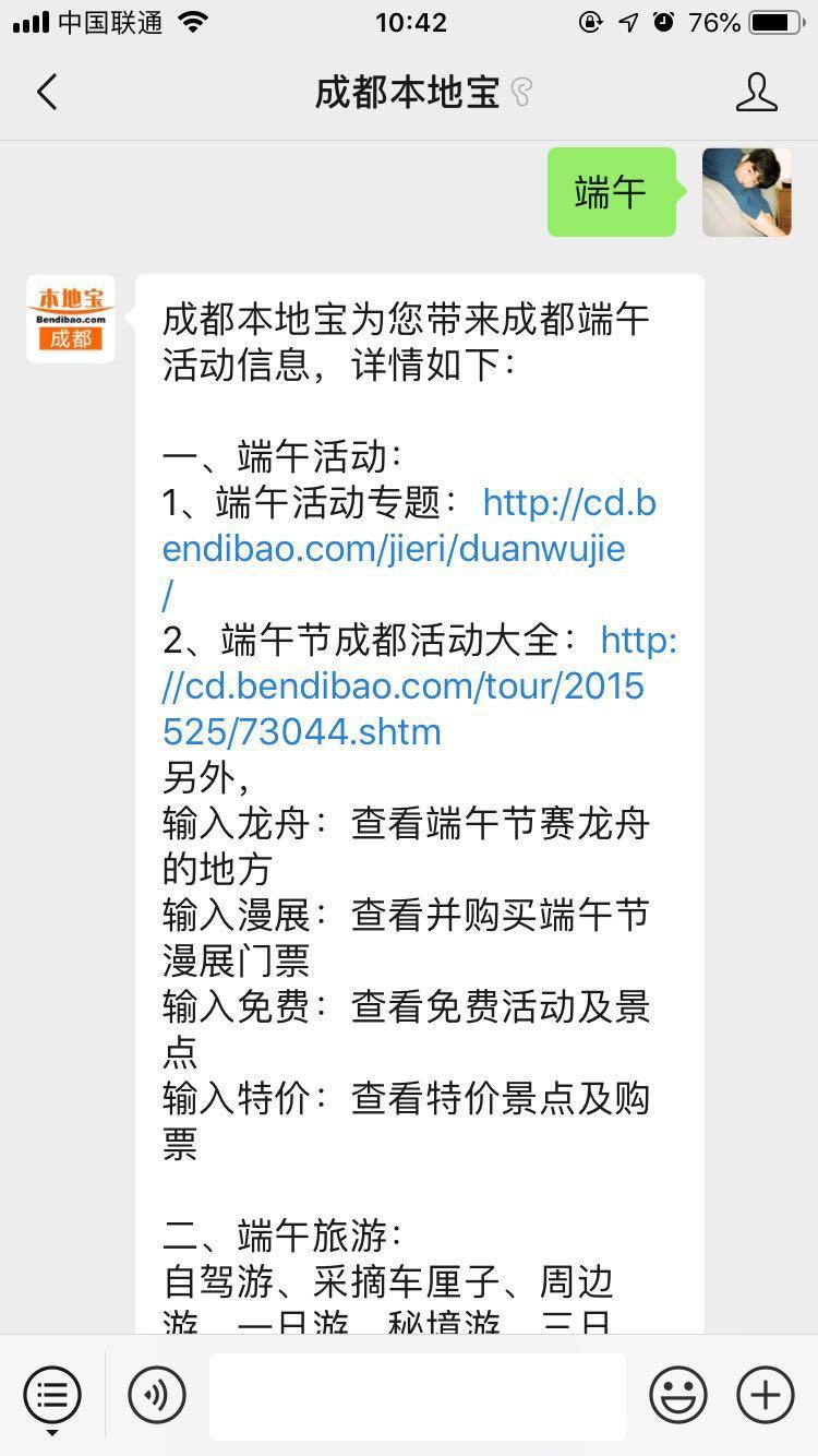 2019四川端午节高速免费吗?