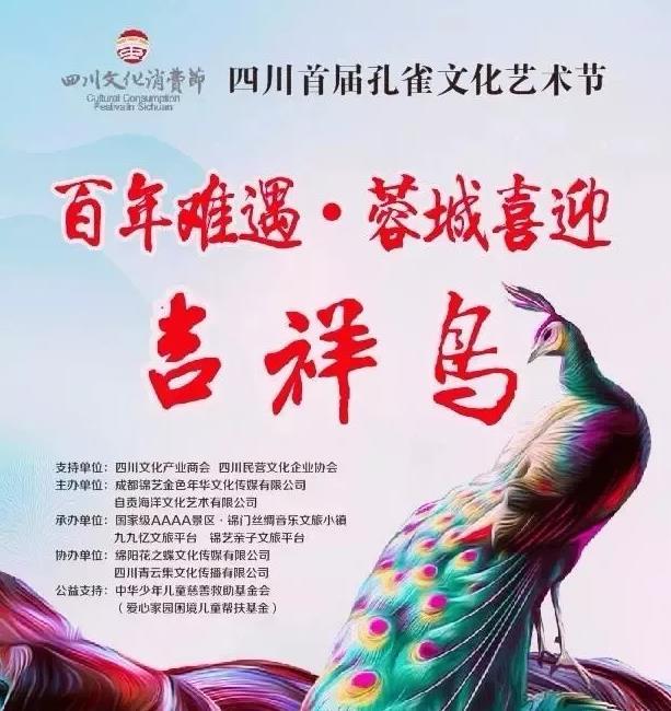 2019成都锦门孔雀文化艺术节有什么活动