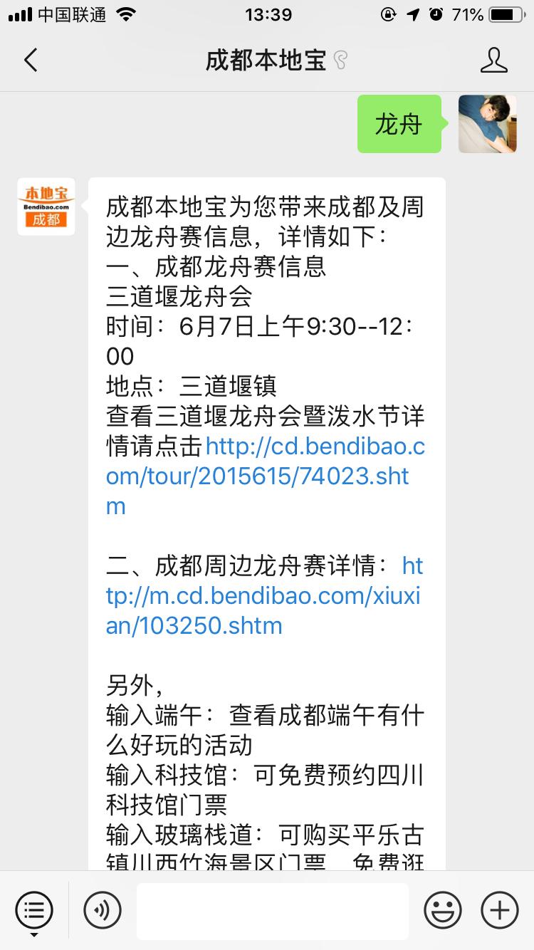 2019成都周边龙舟赛汇总