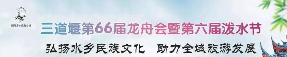 2019成都三道堰龙舟会活动时间安排表