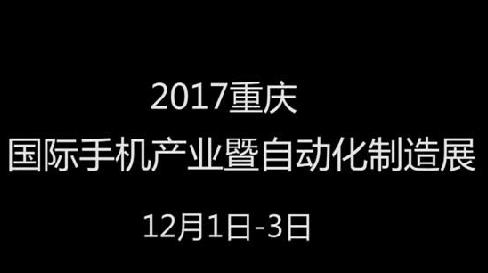 2017重庆国际手机展时间、地点、门票