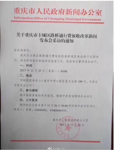 重庆路桥费取消最新通知