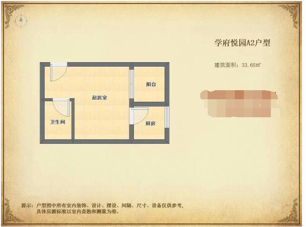 重庆学府悦园公租房户型图一览图片