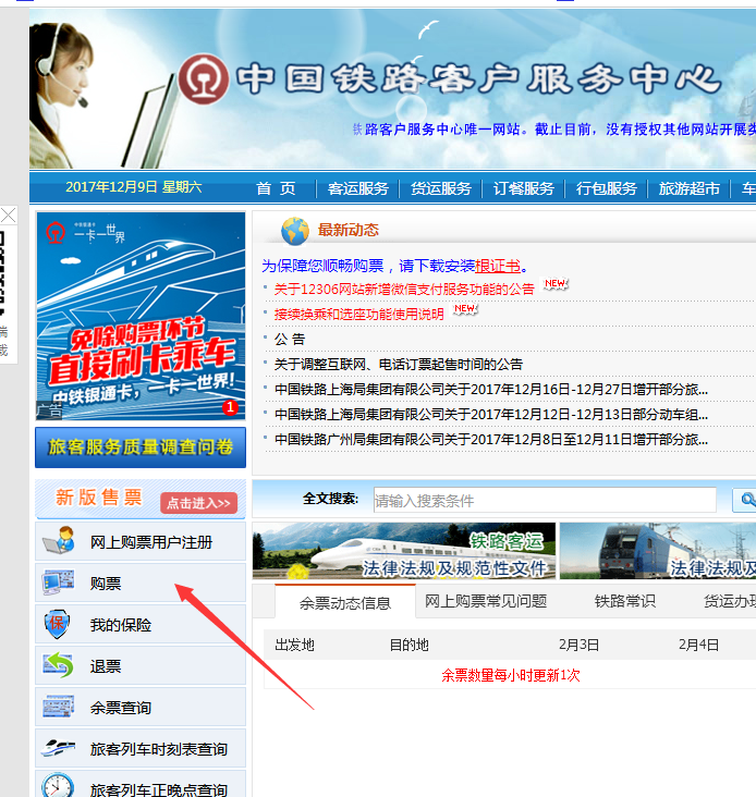 高铁票价查询_渝广高铁票价是多少- 重庆本地宝