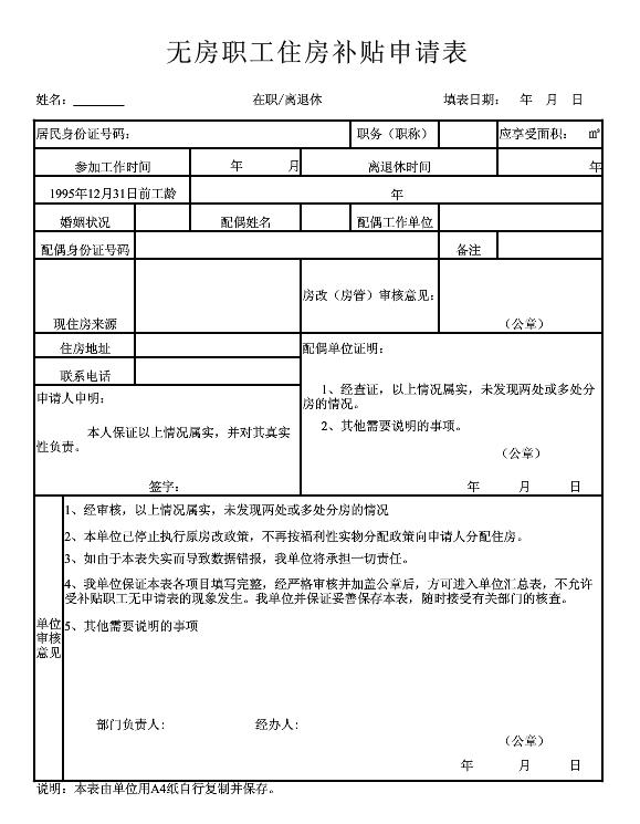 重庆住房补贴申请表模板