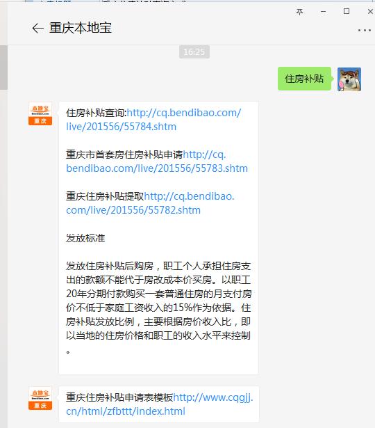 重庆离退休职工一次性住房补贴提取办理条件及材料