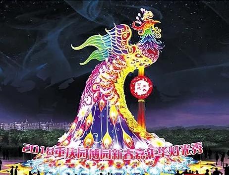 2018重庆园博园灯光节时间、地点、门票