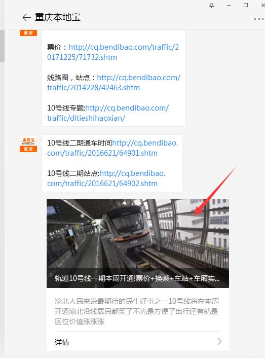 重庆地铁10号线站点分布图(全线)