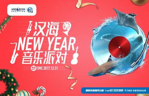 2018重庆汉海海洋公园音乐派对时间、地点、
