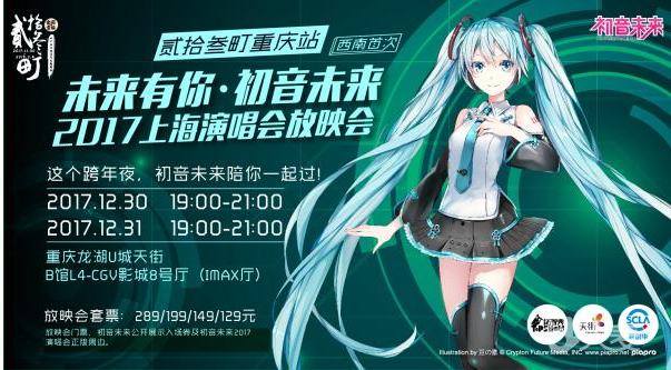 初音未来2017重庆演唱会放映会时间、地点及