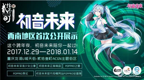 2017重庆初音未来演唱会放映会门票是多少
