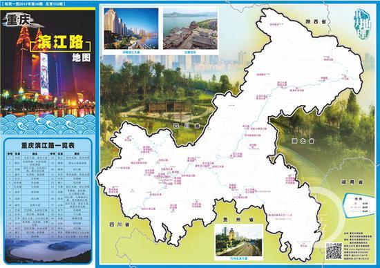 重庆滨江路地图出炉 春风十里不如在滨江路等你