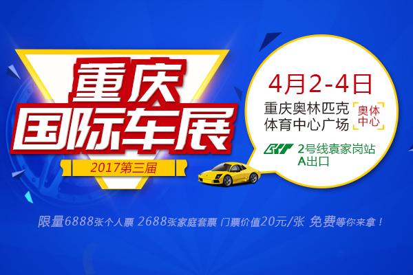 2017第三届重庆国际车展活动指南 (时间+门票+交通)
