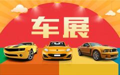 2017重庆第二届国际汽车展览会攻略(时间+地点)