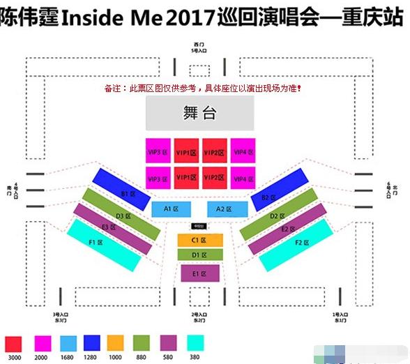 2017陈伟霆重庆演唱会攻略(时间+地点+购票地址)