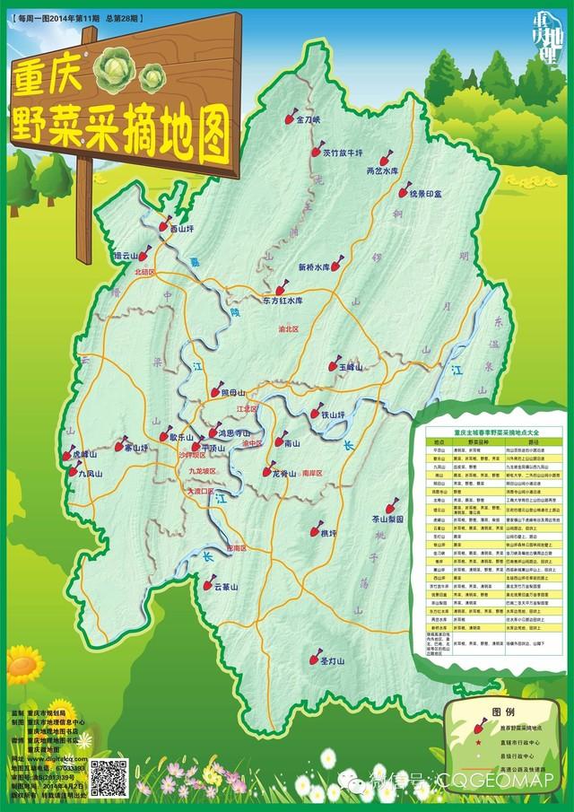 2017重庆主城野菜采摘地图出炉
