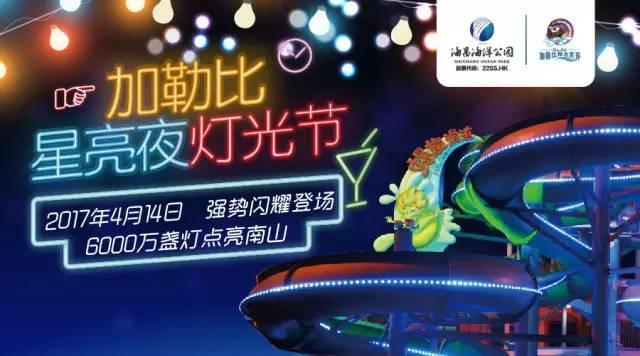 2017重庆加勒比星亮夜灯光节